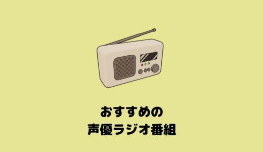 【厳選】おすすめのおもしろい声優ラジオ番組をまとめて紹介!