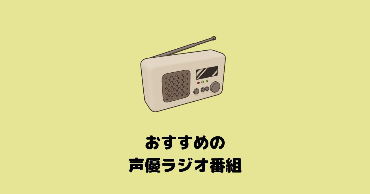面白い 番組 ラジオ