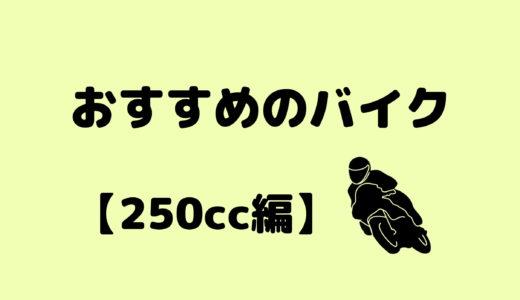 【250cc編】人気のおすすめバイクを車種ごとにランキング形式で紹介!