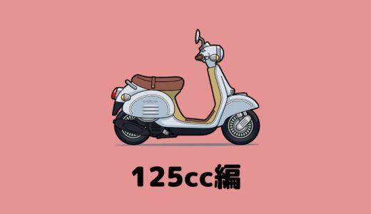 【125cc編】人気のおすすめバイクを車種ごとにランキング形式で紹介!