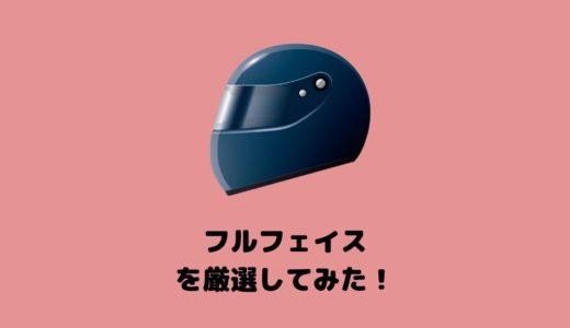 迷ったらこれを選べ!おすすめのフルフェイスヘルメットを厳選してみた!!