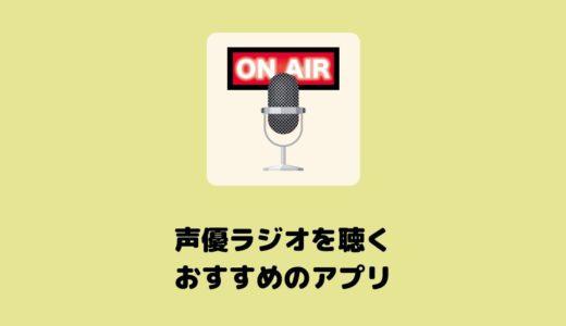 声優のラジオが聞きたいならこのアプリ!おすすめのアプリ5選!