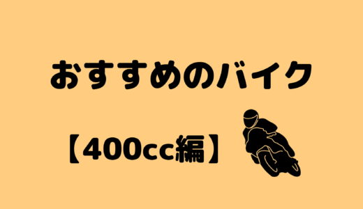 【400cc編】人気のおすすめバイクを車種ごとにランキング形式で紹介!