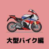 【大型バイク】ネイキッドからアドベンチャーまでおすすめの人気モデルを一挙紹介!