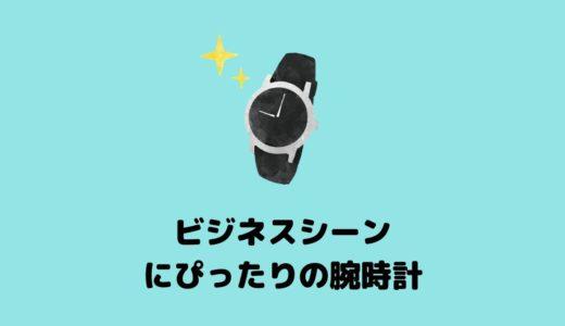 できる男の腕時計!おすすめのビジネスシーンにぴったりな腕時計8選