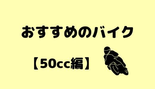 【50cc編】人気のバイクを車種ごとにランキング形式で紹介!