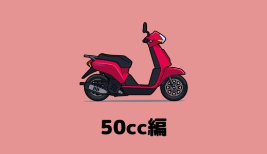 【50cc編】スクーターからマニュアルまでおすすめの原付を紹介!
