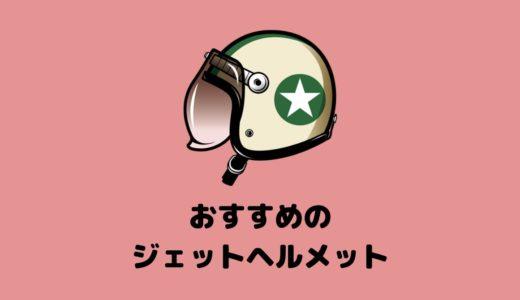 開放感を手に入れろ!おすすめのジェットヘルメット8選