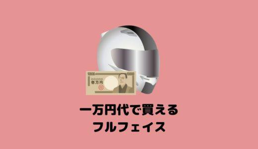 【コスパ最強】安くても安心!一万円代で買えるフルフェイスヘルメット5選!