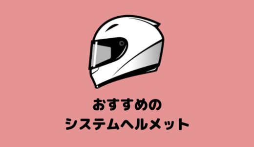 【一石二鳥】OGK、SHOEI、YAMAHAのおすすめシステムヘルメットを紹介