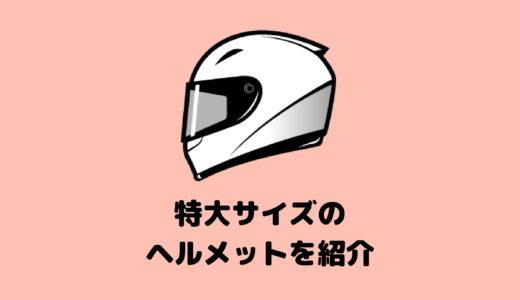 【デカ頭の救世主!】頭が大きい人でも被れる特大サイズのバイクヘルメットを紹介!