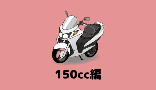 【150cc】中型小排気量が熱い!スクーターを中心におすすめのバイクを紹介する!
