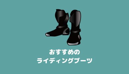 【決定版】バイクブーツはこれで決まり!おすすめのライディングブーツを紹介!