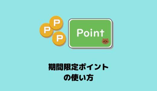 Pontaポイント(期間限定ポイント)の使い方をわかりやすく解説