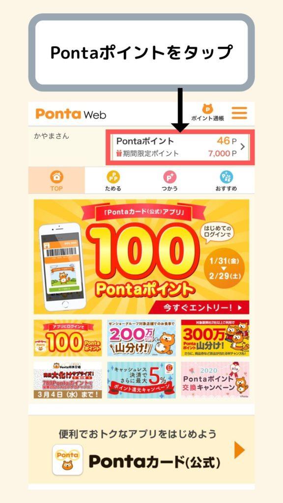 ponta ポイント 期間 限定 使い方