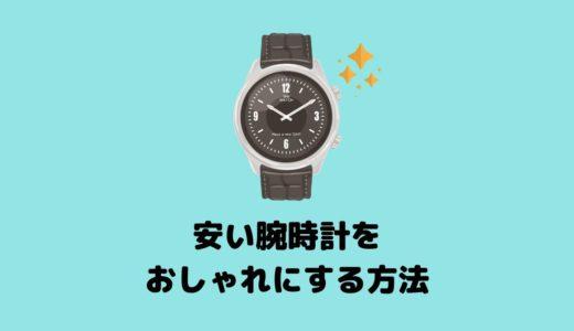 誰でもできる!ベルトを変えて安い腕時計をおしゃれにする方法!