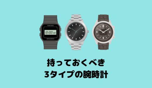 【メンズ必見】時計好きが考える持っておくべき3タイプの腕時計