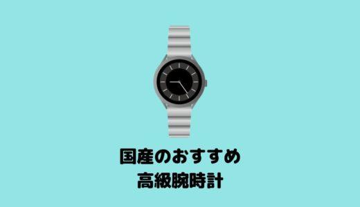 海外メーカーにも負けない!国産のおすすめ高級腕時計を紹介
