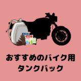 【タナックス】ツーリングも快適!おすすめのバイク用タンクバッグを紹介