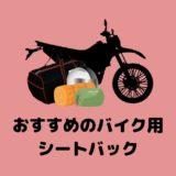 【タナックス】異次元の収納力!おすすめのバイク用シートバッグを紹介