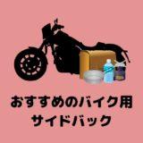 【タナックス】積載力を手に入れろ!おすすめのバイク用サイドバッグを紹介