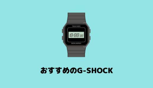 カジュアルなファッションに合うおすすめのG-SHOCK5選