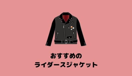 【革ジャン】おすすめのバイク用レザージャケット7選