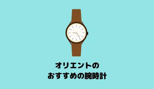 【オリエント】フォーマルにもカジュアルにも合うおすすめの腕時計5選
