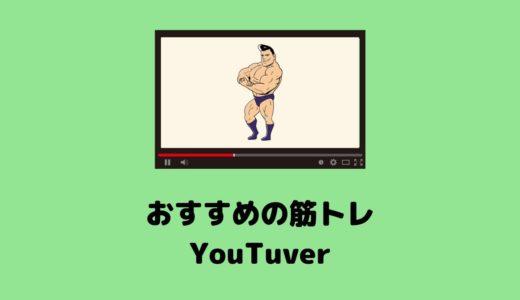 【厳選】筋トレ初心者が見るべきおすすめのYouTubeチャンネル