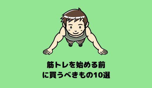 【筋トレ初心者】筋トレを始める前に買うべきもの10選