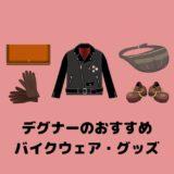 【デグナー】レザー好き必見!おすすめのバイクウェア・グッズ7選