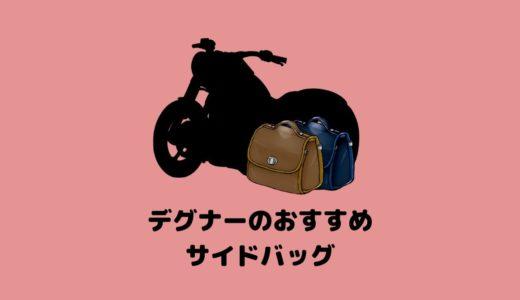 【デグナー】アメリカン・クラシックバイクにおすすめのサイドバッグ7選