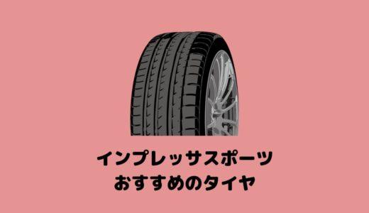【タイヤ交換】インプレッサスポーツに履かせたいおすすめのタイヤ【15,16,17,18インチ】