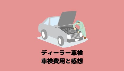 【高すぎ!】インプレッサスポーツをスバルディーラーで車検!実際の車検費用と感想