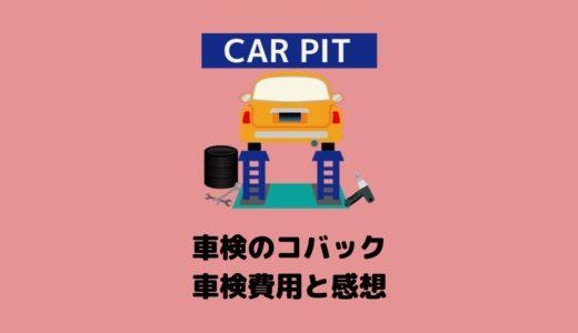 インプレッサスポーツをコバックで車検!実際の車検費用と使ってみた感想